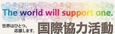 世界はひとつ、応援します。国際協力活動