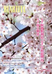 2015年春号表紙