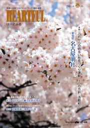 2016年春号表紙