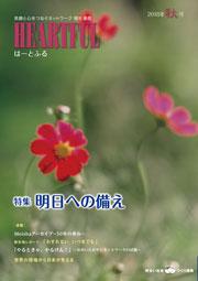 2018年秋号表紙