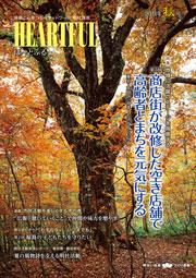 2014年秋号表紙
