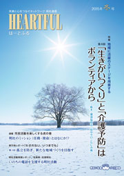 2015年冬号表紙