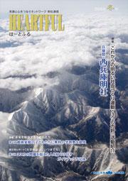 2016年冬号表紙