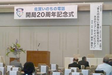 佐賀いのちの電話・開局20周年記念式典